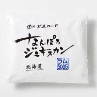 ラムジンギスカン 500g(冷凍)
