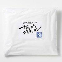 ラムジンギスカン 1kg(冷凍)