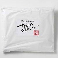 マトンロースジンギスカン 1kg(冷凍)