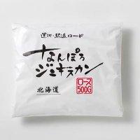 マトンロースジンギスカン 500g(冷凍)