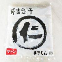 まるじんマトン(肩) 冷凍