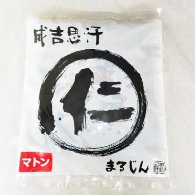 画像1: まるじんマトン(肩) 冷凍